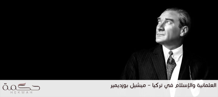 العلمانية والإسلام في تركيا – ميشيل بوزديمير