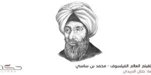 ابن الهيثم العالم الفيلسوف – محمد بن ساسي / مراجعة: جلال الدريدي