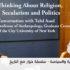 طلال أسد: الدين، والعلمانية، والسياسة – سلسلة حوارات مع التاريخ /  ترجمة: سلطان الغامدي، وفاطمة الشملان