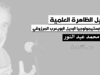 تشكيل الظاهرة العلمية: شروح على كتاب الابستيمولوجيا البديل لأبويعرب المرزوقي – محمد عبد النور
