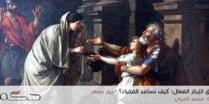 منطق الإيثار الفعال: كيف نساعد الفقراء؟ – بيتر سينغر / ترجمة: محمد الحربي