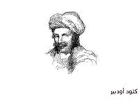 أبو نواس والفتية – كلود أودبير