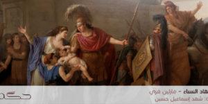 اضطهاد النساء – مارلين فري / ترجمة: شهد إسماعيل حسين