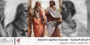 نظرية أرسطو السياسية – موسوعة ستانفورد للفلسفة / ترجمة: لينا الحضيف، ومحمد الرشودي