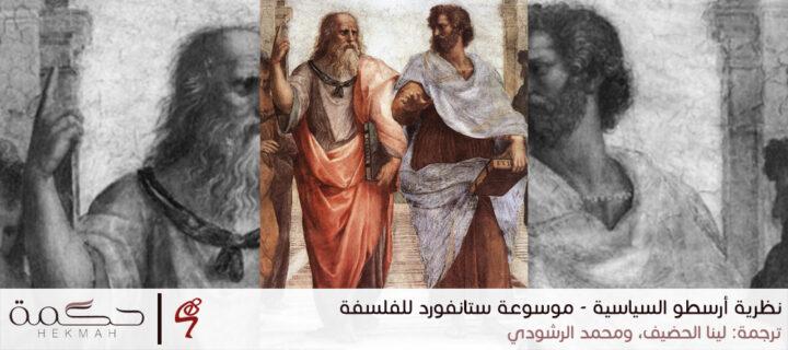 نظرية أرسطو نظرية أرسطو السياسية - موسوعة ستانفورد للفلسفة