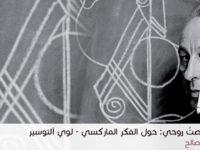 ها قد أفصحتُ وخلصتُ روحي: حول الفكر الماركسي – لوي آلتوسير / ترجمة: هشام عقيل صالح