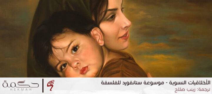 الأخلاقيات النسوية – موسوعة ستانفورد للفلسفة / ترجمة: زينب صلاح