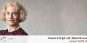 الإنسانيات والنسوية: حوار مع مارثا نوسباوم / حاورتها: فاطمة الشملان