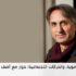 الإسلاموية، ومابعد الإسلاموية، والحركات الاجتماعية: حوار مع آصف بيات – حاوره: أحمد العوفي
