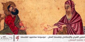 علم النفس العربي والإسلامي وفلسفة العقل – موسوعة ستانفورد للفلسفة / ترجمة: فاطمة الشملان