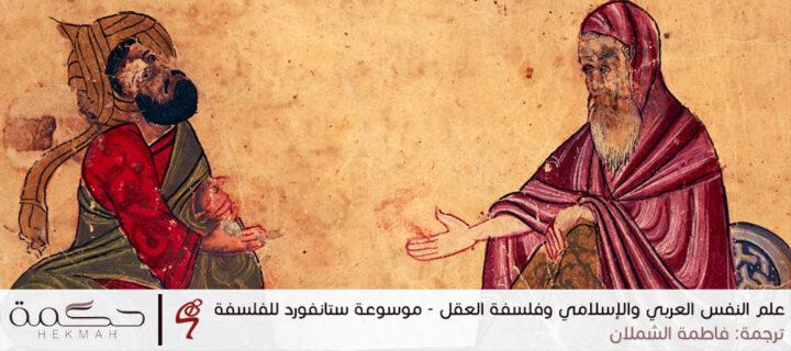 علم النفس العربي والإسلامي