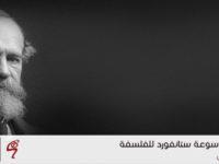 ويليام جيمس – موسوعة ستانفورد للفلسفة / ترجمة: فيحاء البصيص