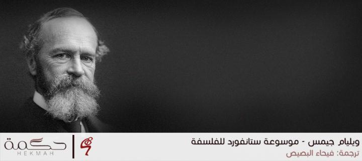 ويليام جيمس – موسوعة ستانفورد للفلسفة / ترجمة: فيحاء البصيص، مراجعة: سيرين الحاج حسين