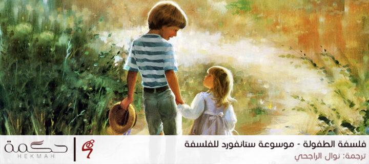 فلسفة الطفولة – موسوعة ستانفورد للفلسفة / ترجمة: نوال الراجحي