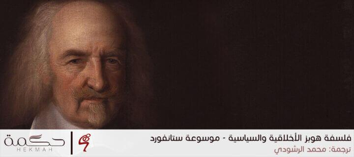 فلسفة توماس هوبز من هو توماس هوبز