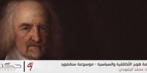 فلسفة هوبز الأخلاقية والسياسية – موسوعة ستانفورد للفلسفة