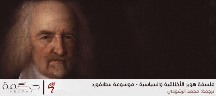 فلسفة هوبز الأخلاقية والسياسية – موسوعة ستانفورد للفلسفة / ترجمة: محمد الرشودي