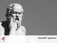 سقراط – موسوعة ستانفورد للفلسفة / ترجمة: ناصر الحلواني