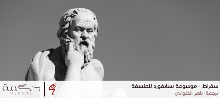 سقراط – موسوعة ستانفورد للفلسفة