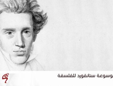 سورين كيركجارد – موسوعة ستانفورد للفلسفة / ترجمة: سارة اللحيدان