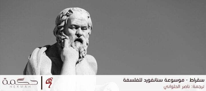 فلسفة سقراط