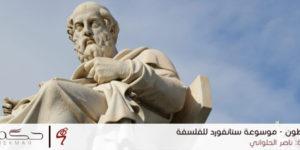 أفلاطون – موسوعة ستانفورد للفلسفة