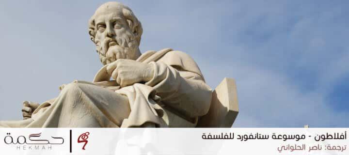 أفلاطون – موسوعة ستانفورد