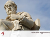أفلاطون – موسوعة ستانفورد للفلسفة / ترجمة: ناصر الحلواني