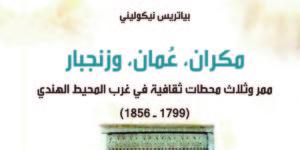 مكران، عمان، وزنجبار: ممر وثلاث محطات ثقافية في غرب المحيط الهندي – بياتريس نيكوليني