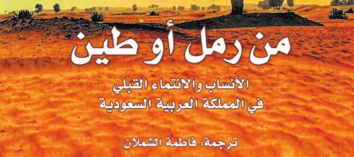 من رمل أو طين: الأنساب والانتماء القبلي في المملكة العربية السعودية – ناداف سامين / ترجمة: فاطمة الشملان