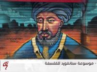 موسى بن ميمون – موسوعة ستانفورد للفلسفة / ترجمة: سارة اللحيدان
