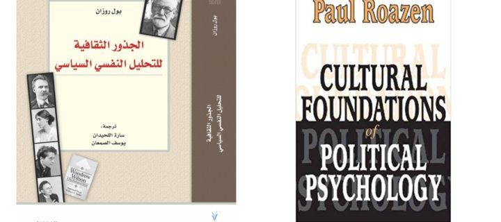 ثلاثة فلاسفة حللوا فرويد (فيتغنشتاين، ألتوسير، بوبر) – ترجمة: سارة اللحيدان ويوسف الصمعان