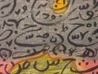 أساطير عن اللغة العربية: فأْتُواْ بِسُورَةٍ مِّن مِّثْلِهِ – تشارلز فيرجسون / ترجمة: حمزة بن قبلان المزيني