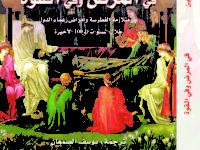 مرض رئيس الوزراء إيدن وأزمة السويس – ديفيد أوين / ترجمة: يوسف الصمعان