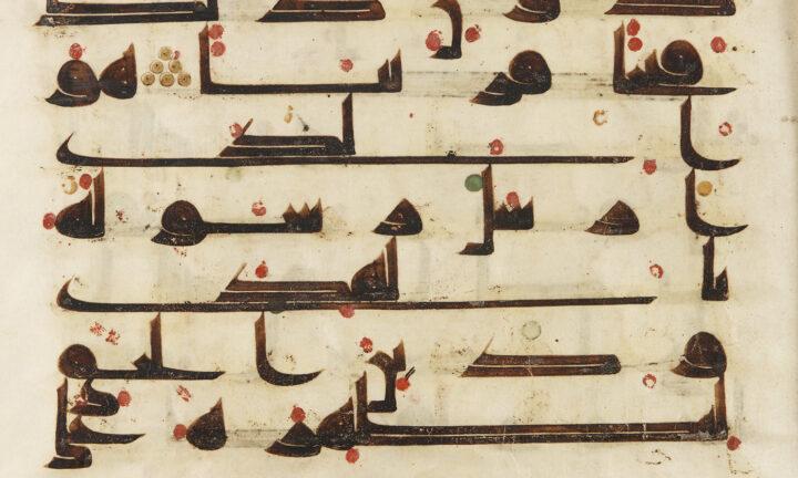 كيف استند الفارابي على آراء أفلاطون لطرح مسألة الرقابة الفكرية في الإسلام