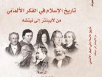 تاريخ الإسلام في الفكر الألماني – إيان ألموند / ترجمة: فاطمة الزهراء علي
