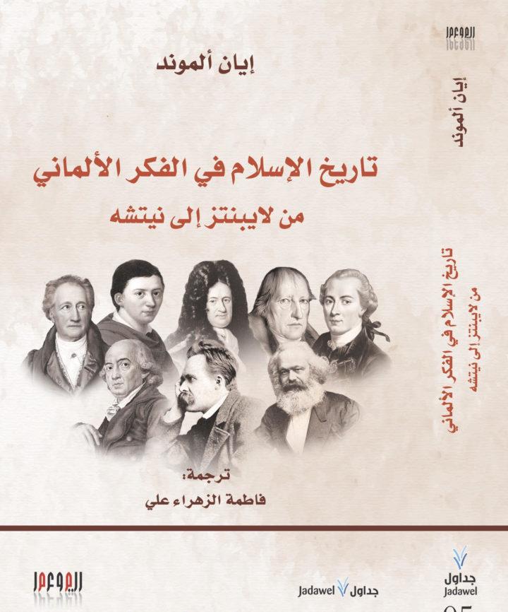كانط: الإسلام والمحافظة على الحدود- إيان ألموند / ترجمة: هيفاء الصعب، مراجعة: فاطمة الزهراء علي