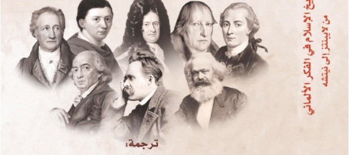 تاريخ الإسلام في الفكر الألماني- إيان ألموند/ ترجمة: فاطمة الزهراء علي