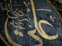 ألوهية علي بن أبي طالب: النظام العقائدي النصيري / ترجمة إبراهيم قيس جركس