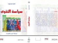 قضية الحرية – صبا محمود / ترجمة: عبير العبيداء