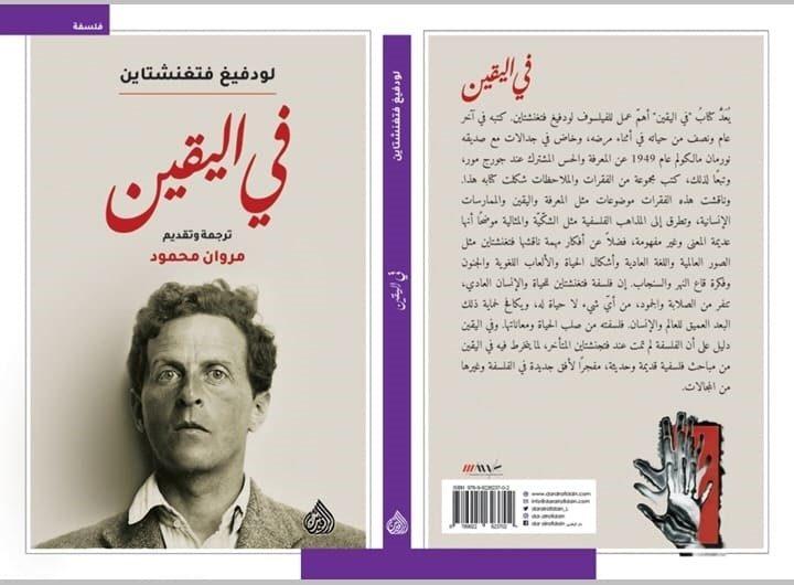 """كتاب """"في اليقين"""" للودفيغ فتغنشتاين – مقدمة المترجم: مروان محمود"""