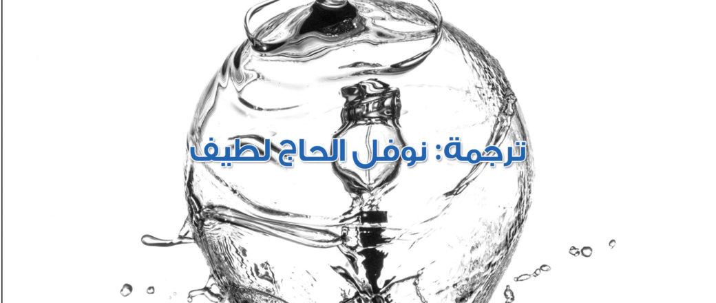دور الإصلاح الديني: حصون الإيمان – تشارلز تايلر / ترجمة: الحاج نوفل لطيف