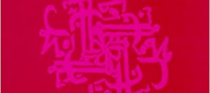 الثالوث النصيري [3] {المعنى علي، والاسم محمد، والباب سلمان} / متي موسى – ترجمة إبراهيم قيس جركس
