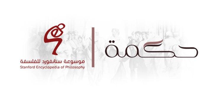 موسوعة ستانفورد للفلسفة مترجمة للعربية