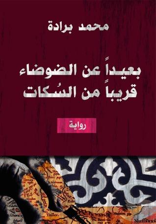 محمد برادة في روايته بعيدا من الضوضاء قريبا من السكات