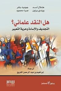 غلاف كتاب (هل النقد علماني؟ التجديف والإساءة وحرية التعبير)