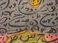 عن جدل الاصطلاح والتوقيف في فقه اللغة العربية – فراس سراقبي