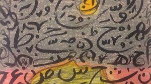 فقه اللغة العربية الوقف الصطلاح
