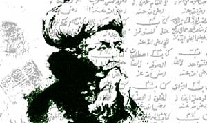 الحقائق عند ابن عربي الأعيان الثابته