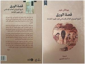 تاريخ الورق قصة الورق